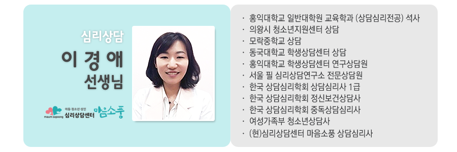 이경애선생님_마음소풍_부천심리상담센터_01.PNG