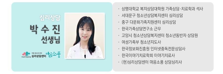 박수진선생님_마음소풍_부천심리상담센터_01.PNG
