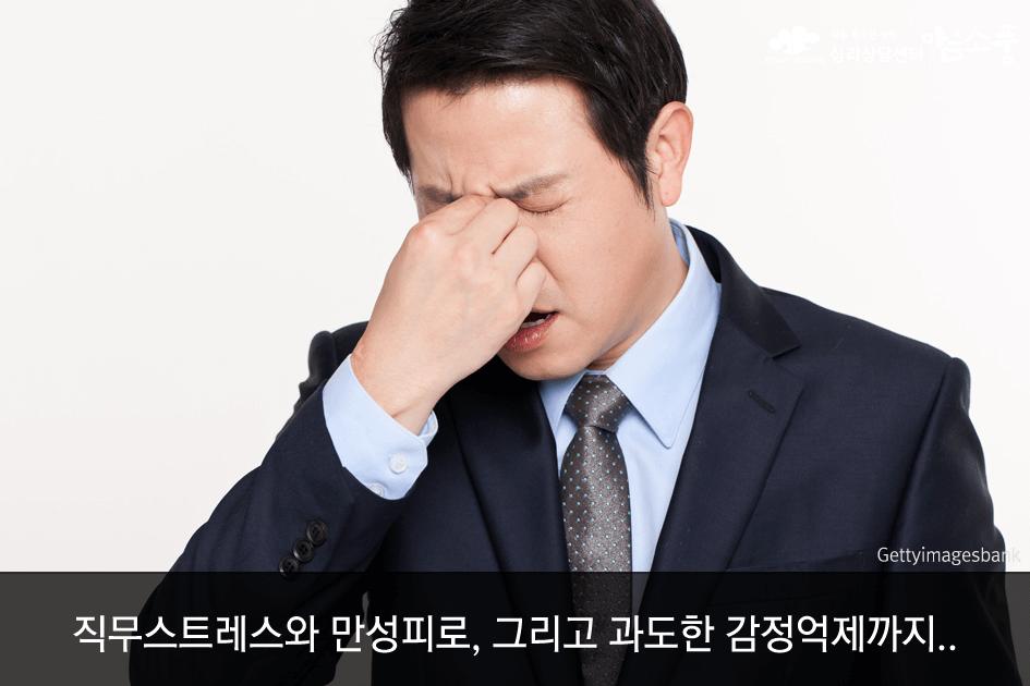 07_교사스트레스우울증마음소풍심리상담센터.png