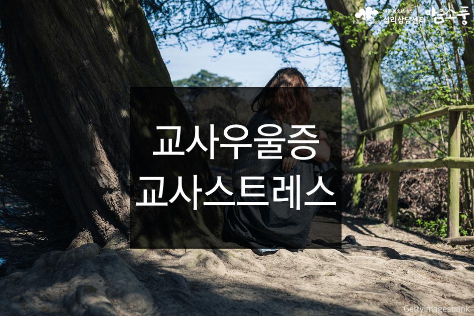 01_교사스트레스우울증마음소풍심리상담센터.png