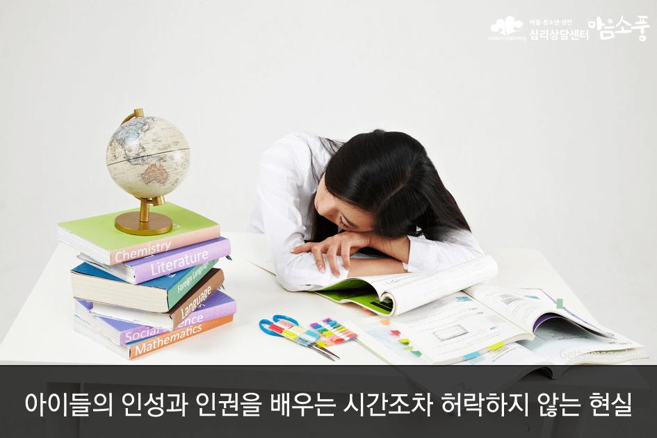 03_교사스트레스우울증마음소풍심리상담센터.png