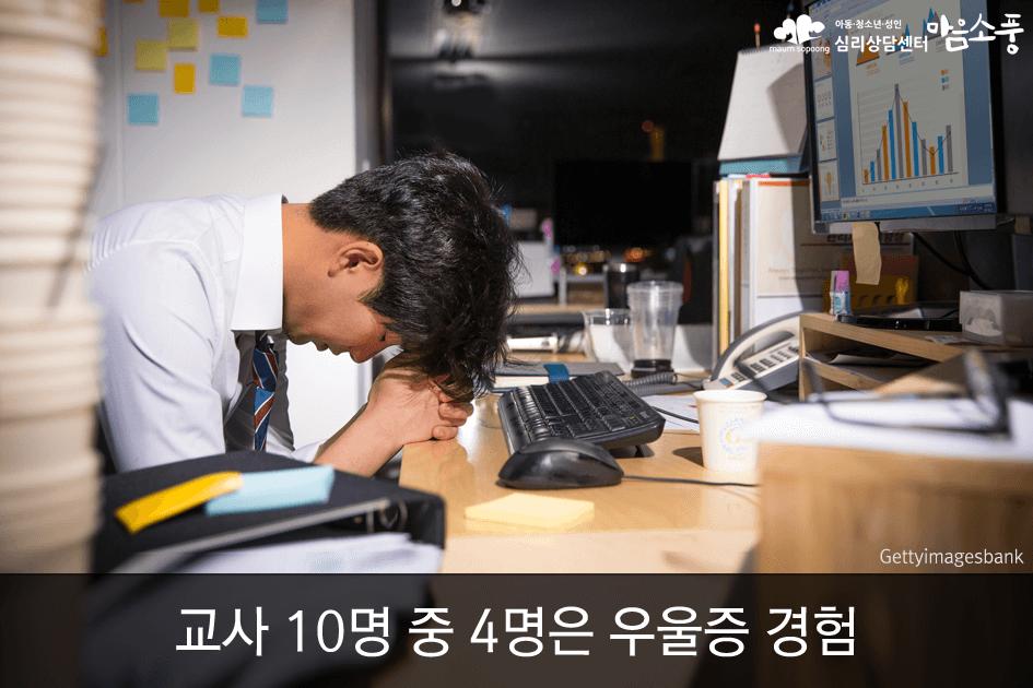 02_교사스트레스우울증마음소풍심리상담센터.png