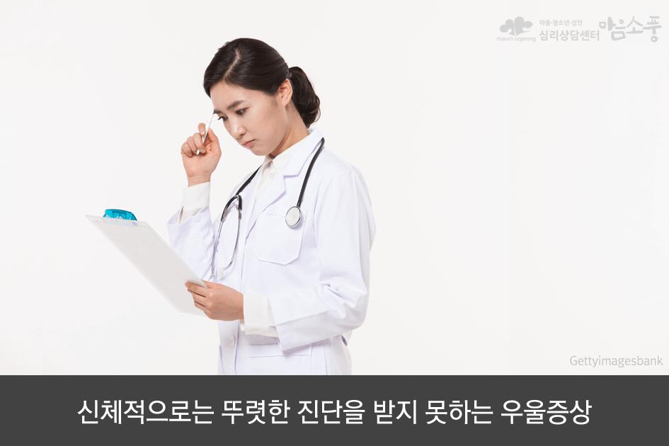 11_교사스트레스우울증마음소풍심리상담센터.png