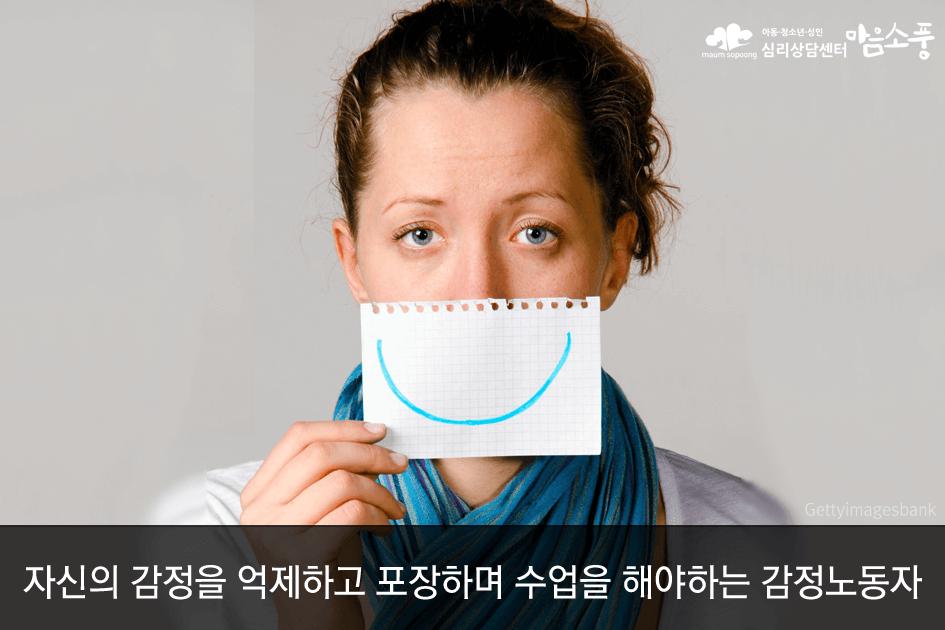 05_교사스트레스우울증마음소풍심리상담센터.png