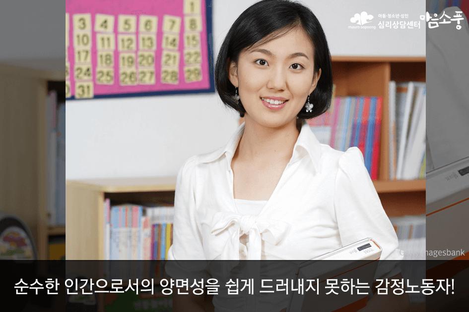 14_교사스트레스우울증마음소풍심리상담센터.png