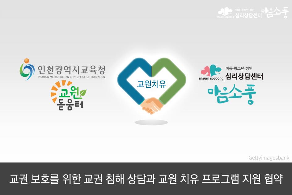 15_교사스트레스우울증마음소풍심리상담센터.png