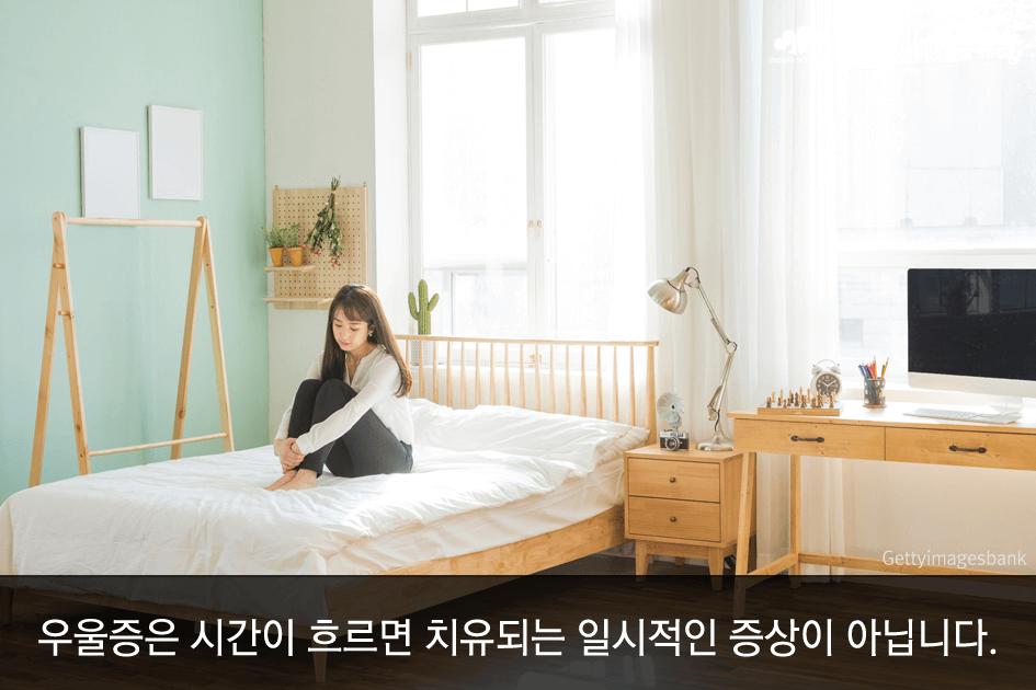 09_교사스트레스우울증마음소풍심리상담센터.png