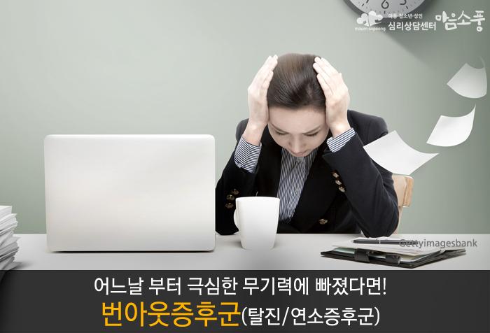 탈진증후군_부천심리상담센터_마음소풍_03.PNG