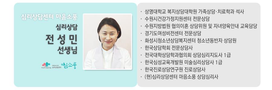 부천심리상담센터_마음소풍_전성민선생님_01.PNG