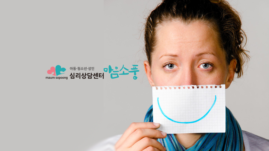 부천심리상담센터_마음소풍_연예인심리상담센터_불안장애_01.png
