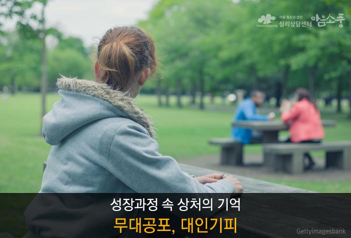 사회공포증치료_대인공포증치료_인천심리상담센터_마음소풍_08.PNG