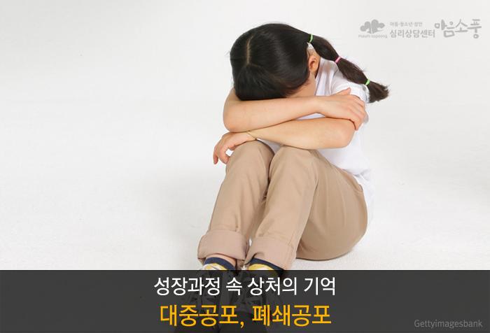 사회공포증치료_대인공포증치료_인천심리상담센터_마음소풍_07.PNG