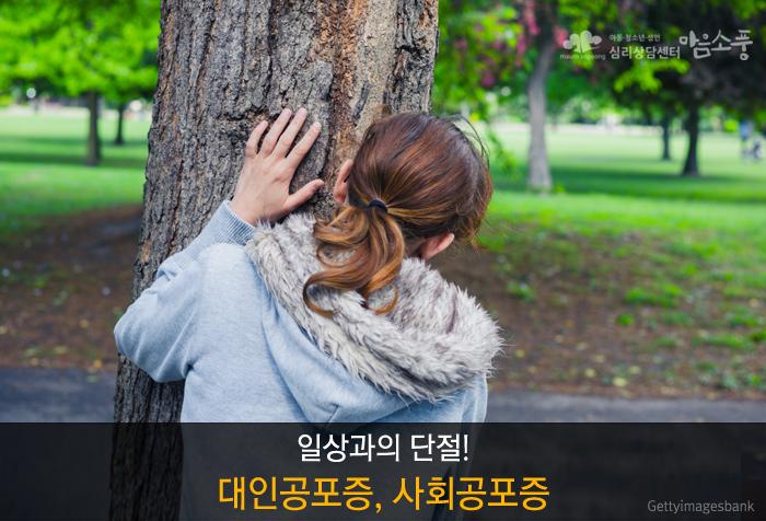 사회공포증치료_대인공포증치료_인천심리상담센터_마음소풍_03.PNG