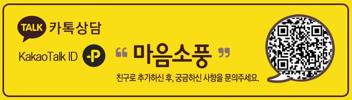 카카오톡친구추가_심리상담센터_마음소풍1.PNG