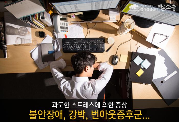 부천심리상담센터_인천성인심리상담센터_마음소풍_02.png