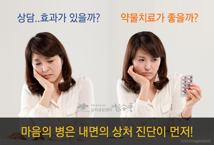 부천심리상담센터_인천성인심리상담센터_마음소풍_05.png