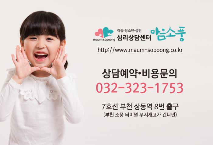 부천인천부평심리상담센터_마음소풍_12.png