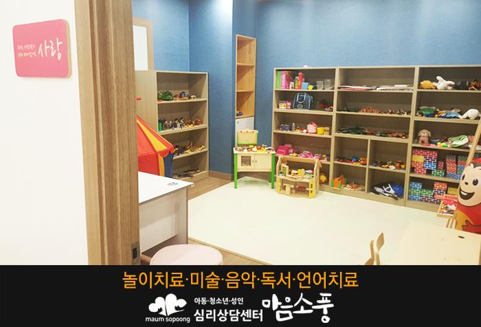 부천인천부평_아동청소년심리상담센터_마음소풍_08.png
