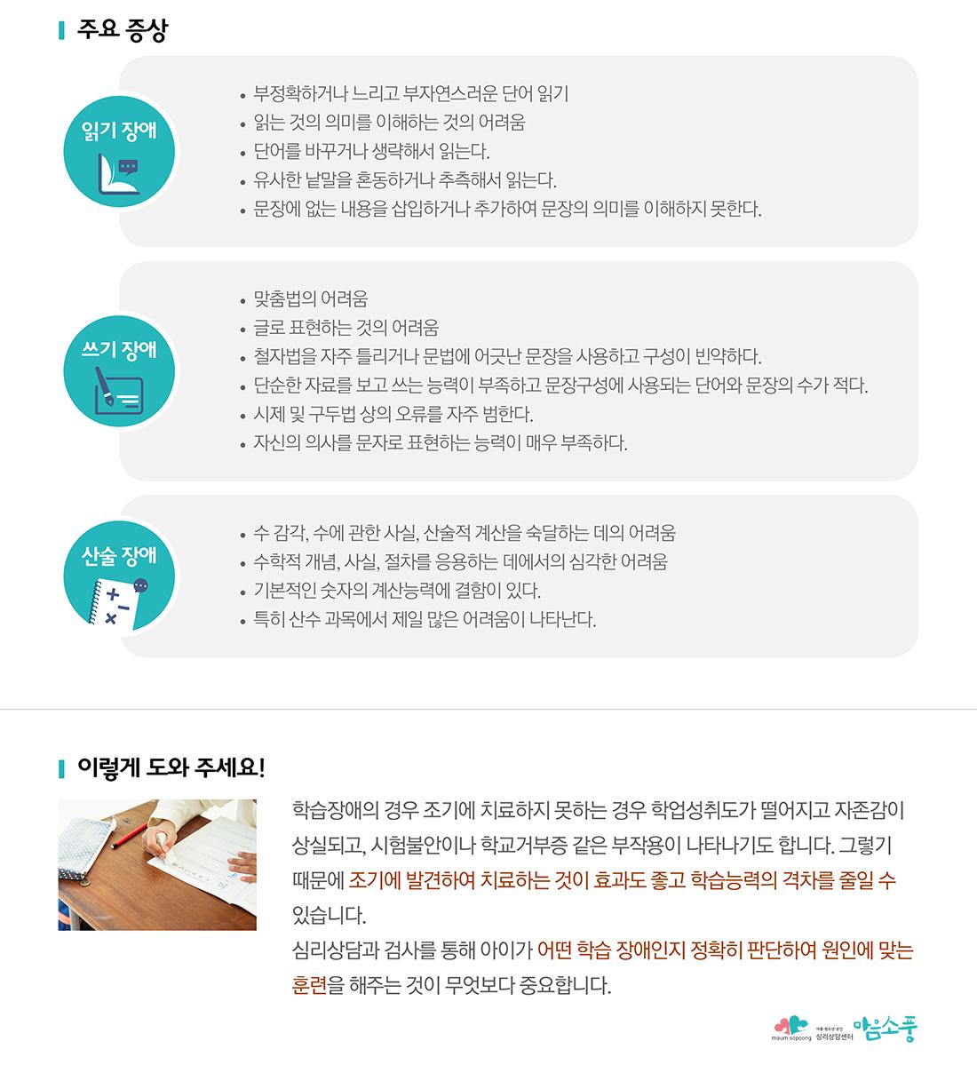 학습장애-아동청소년상담-심리상담센터 마음소풍