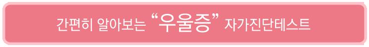 우울증자가진단테스트_부천인천심리상담센터_마음소풍