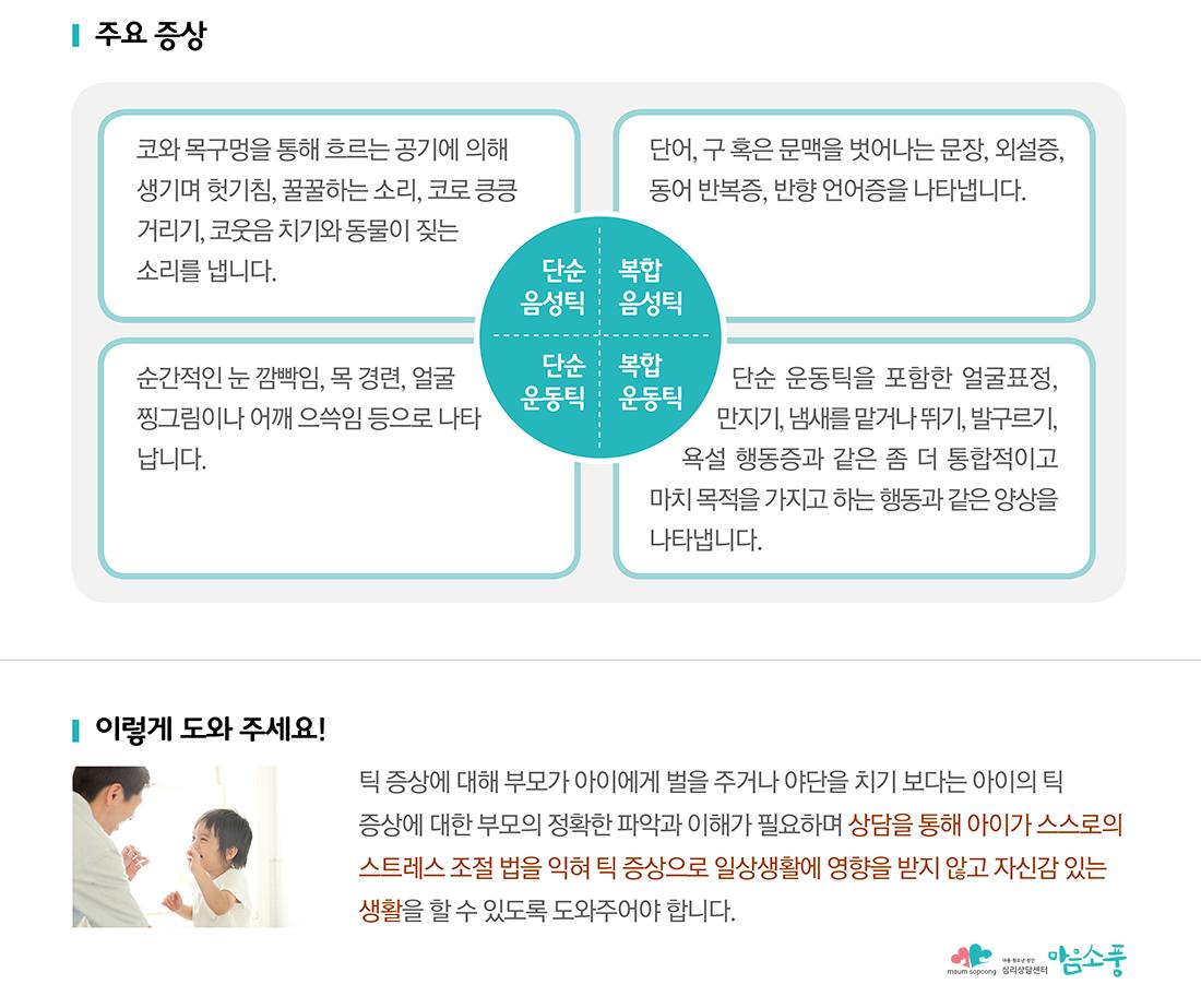 틱장애-아동청소년상담-심리상담센터 마음소풍