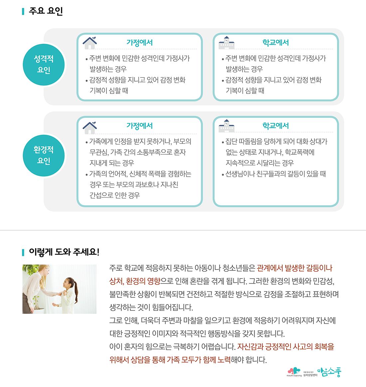 학교부적응-아동청소년심리상담센터 마음소풍
