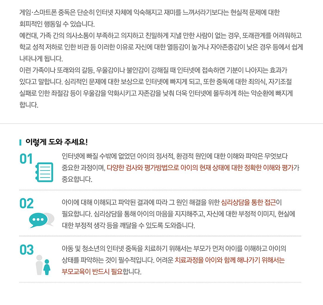 게임스마트폰중독-아동청소년상담1