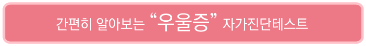 우울증 자가진단테스트_부천인천심리상담센터 마음소풍